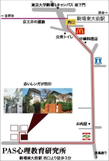駅からPASまで2014-01